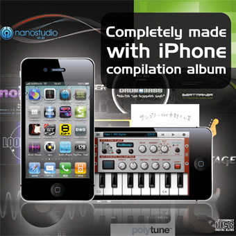 Complete made with iPhone compilation albumジャケット